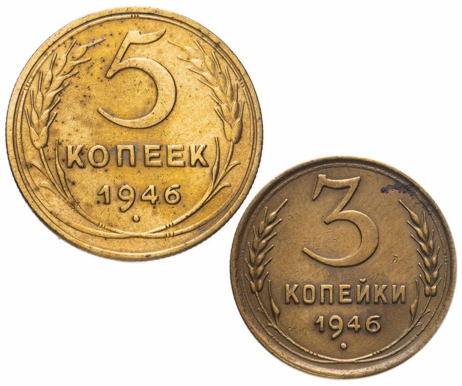 купить Набор монет 1946 года 3 и 5 копеек (2 монеты)