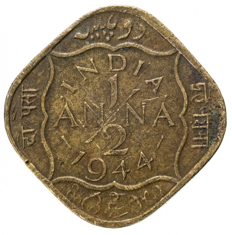 купить Индия (Британская) 1/2 анна (anna) 1944