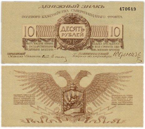 купить Юденич 10 рублей 1919
