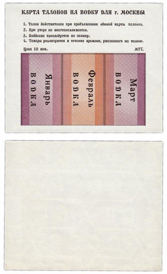 купить Карта талонов на водку г.Москвы Январь-Март 1990 ПРЕСС