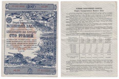 купить Облигация 100 рублей 1943 Второй Государственный Военный Заем