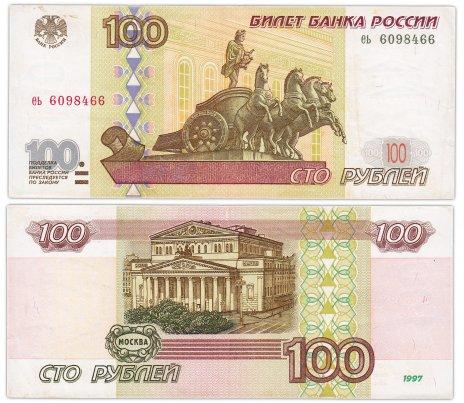 купить 100 рублей 1997 (без модификации) бледная окантовка, тип литер маленькая/маленькая