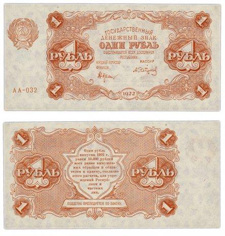 купить 1 рубль 1922 кассир Сапунов