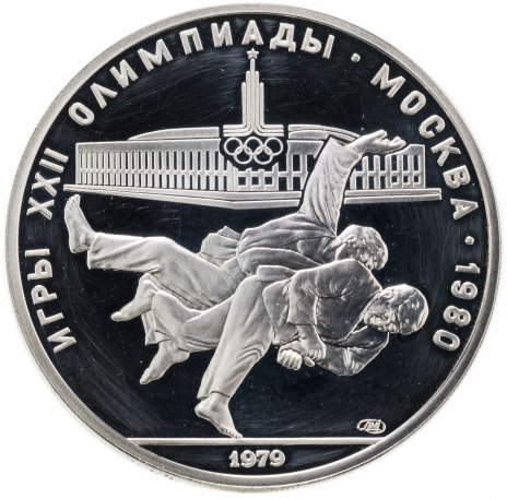 "купить 10 рублей 1979 ""XXII Олимпиада 1980г в Москве - Дзюдо"""