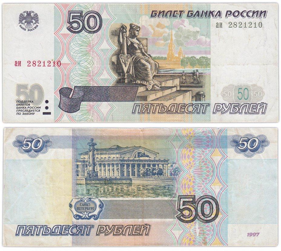 купить 50 рублей 1997 (без модификации) желтая окантовка, тип литер маленькая/маленькая
