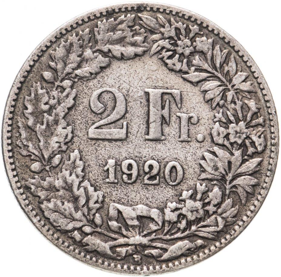 купить Швейцария 2 франка (francs) 1920