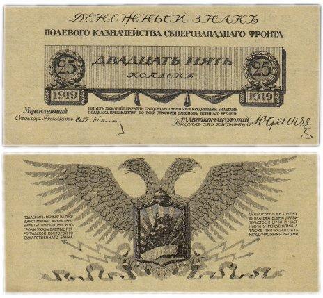 купить Юденич 25 копеек 1919 ПРЕСС