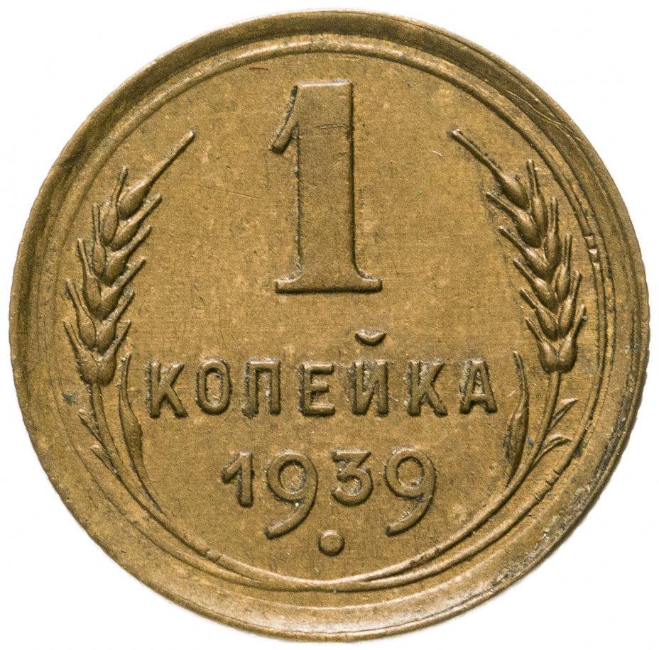 купить 1 копейка 1939