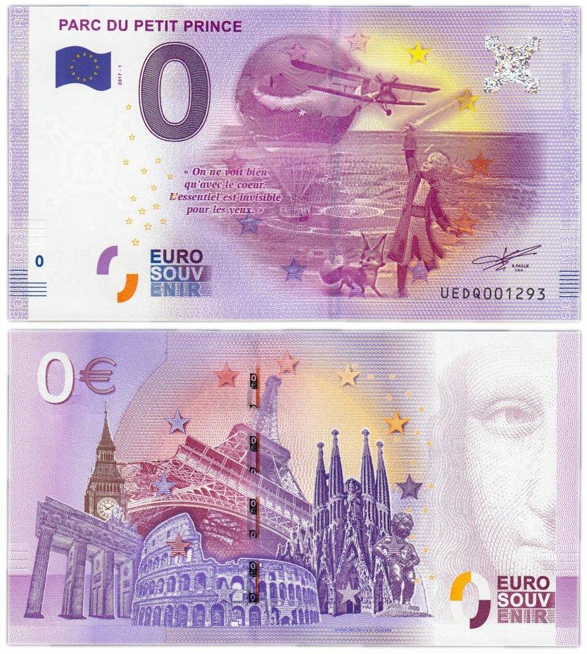 """купить 0 евро (euro) """"Парк Маленького Принца"""" 2017 1-серия (UE DQ-1)"""