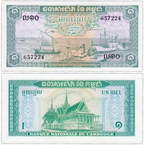 купить Камбоджа 1 риель 1956-1975 год Pick 4c