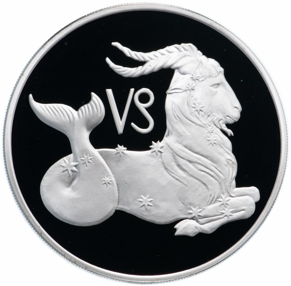 купить 3 рубля 2003 ММД Proof Козерог (Знаки зодиака)
