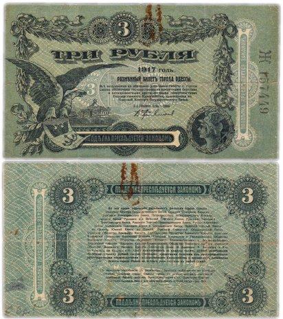 купить 3 рубля 1917 Разменный билет г.Одессы