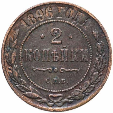 купить 2 копейки 1896 СПБ