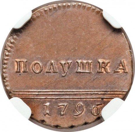 купить полушка 1796 года новодел