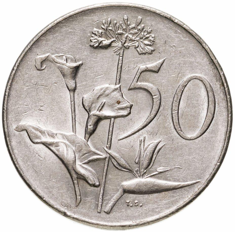 """купить ЮАР 50 центов (cents) 1966 Надпись на языке африкаанс - """"SUID-AFRIKA"""""""