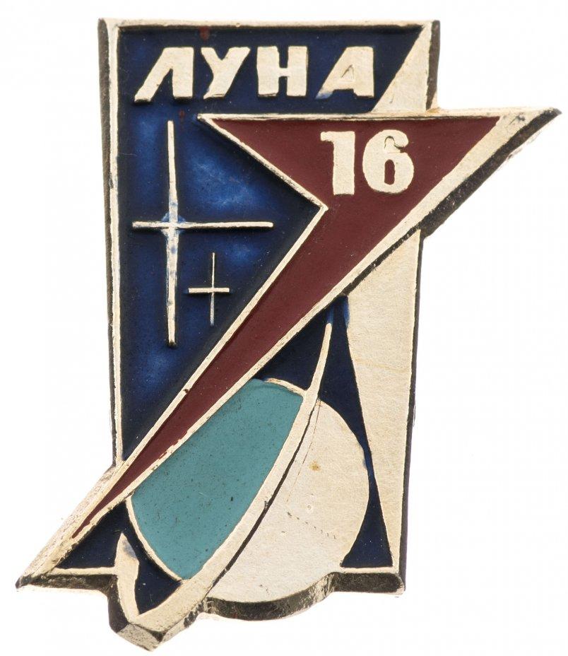 купить Значок Луна - 16  Космос СССР  (Разновидность случайная )