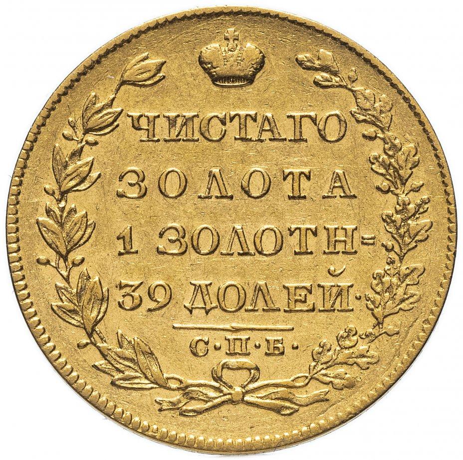 купить 5 рублей 1830 СПБ-ПД