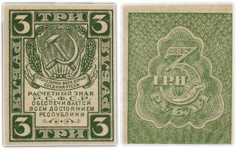 """купить 3 рубля 1920 водяной знак """"Ажурные звезды"""""""