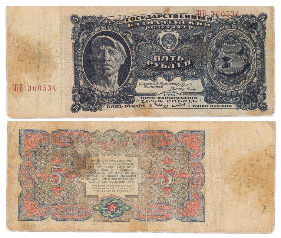 купить 5 рублей 1925 наркомфин Сокольников, кассир Герасимов
