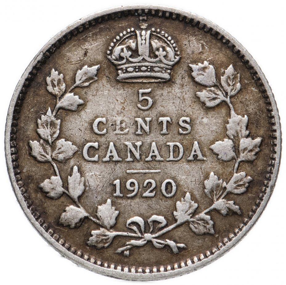 купить Канада 5 центов (cents) 1920