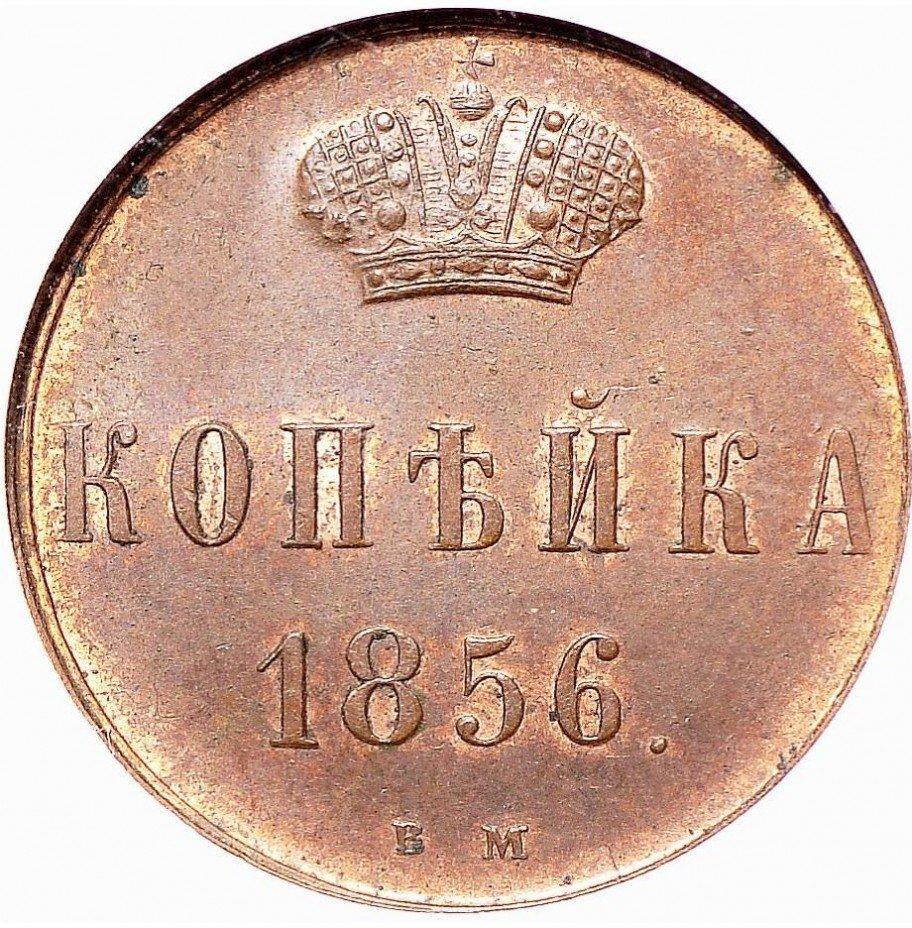 купить 1 копейка 1856 года ВМ вензель широкий