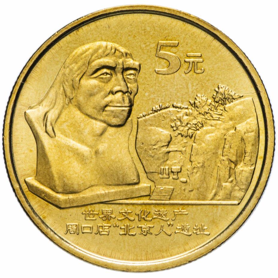 """купить Китай 5 юаней (yuan) 2004 """"Всемирное наследие ЮНЕСКО - Пекинский человек"""""""