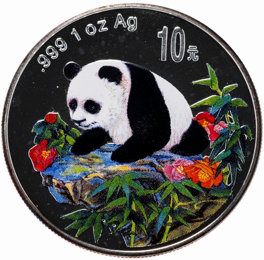 """купить Китай 10 юаней 1999 """"Пекинская выставка монет и марок. Панда"""""""
