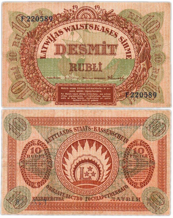 купить Латвия 10 рублей 1919 Обязательство Государственного казначейства