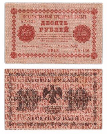 купить 10 рублей 1918 кассир Титов, водяной знак перевёрнут, Пензенская фабрика ГОЗНАК