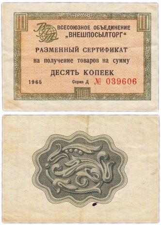 купить ВНЕШПОСЫЛТОРГ чек 10 копеек 1965 без полосы