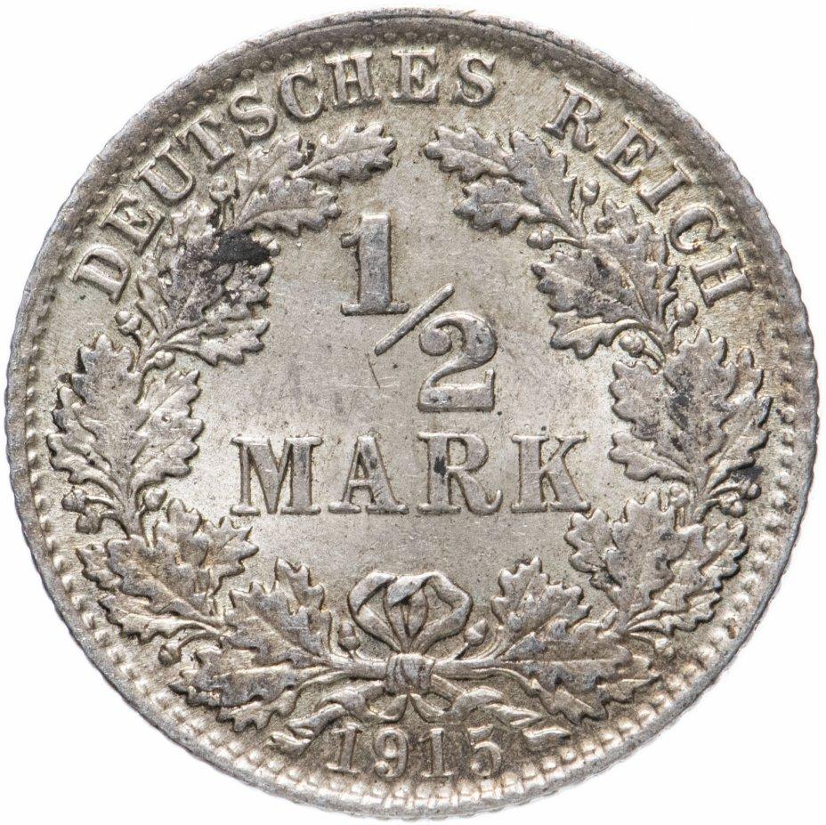 купить Германия 1/2 рейх марки 1915, монетный двор случайный