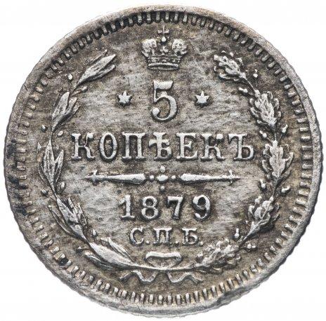 купить 5 копеек 1879 СПБ-НФ