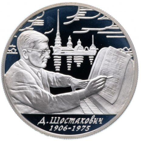 купить 2 рубля 2006 ММД Proof 100-летие со дня рождения Д.Д. Шостаковича