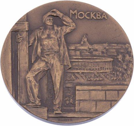 """купить Медаль настольная """"Москва. Ленинские горы"""", томпак, медальер: Волков С., ЛМД, СССР, 1962 г."""