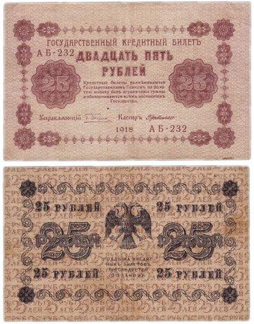 купить 25 рублей 1918