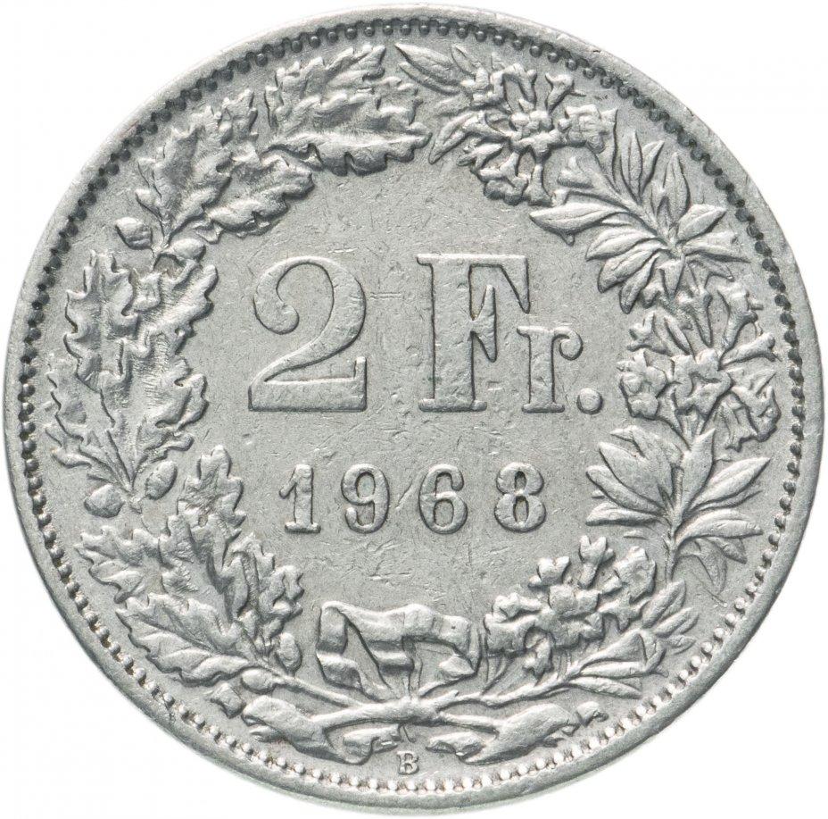 купить Швейцария 2 франка (francs) 1968   без отметки монетного двора