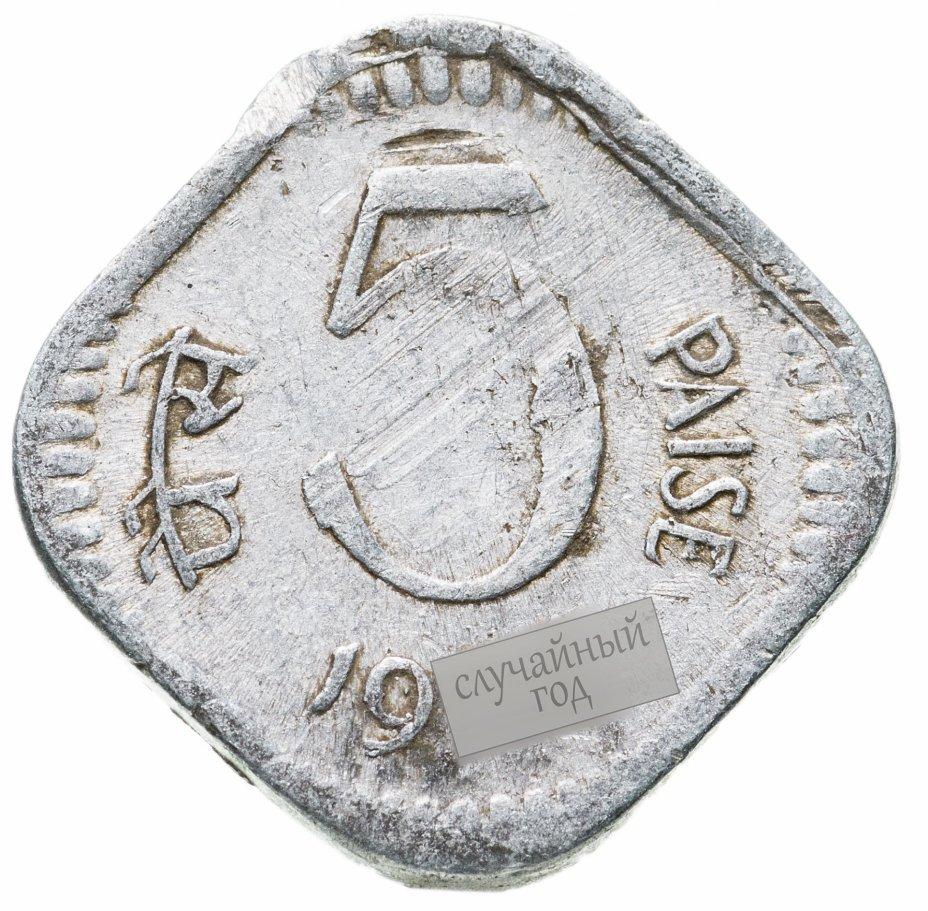 купить Индия 5 пайс (paise) 1972-1984, случайная дата и монетный двор