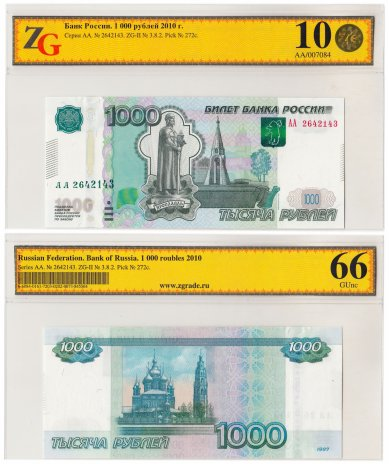 купить 1000 рублей 1997 (модификация 2010) серия АА, в слабе GUNC 66 ПРЕСС