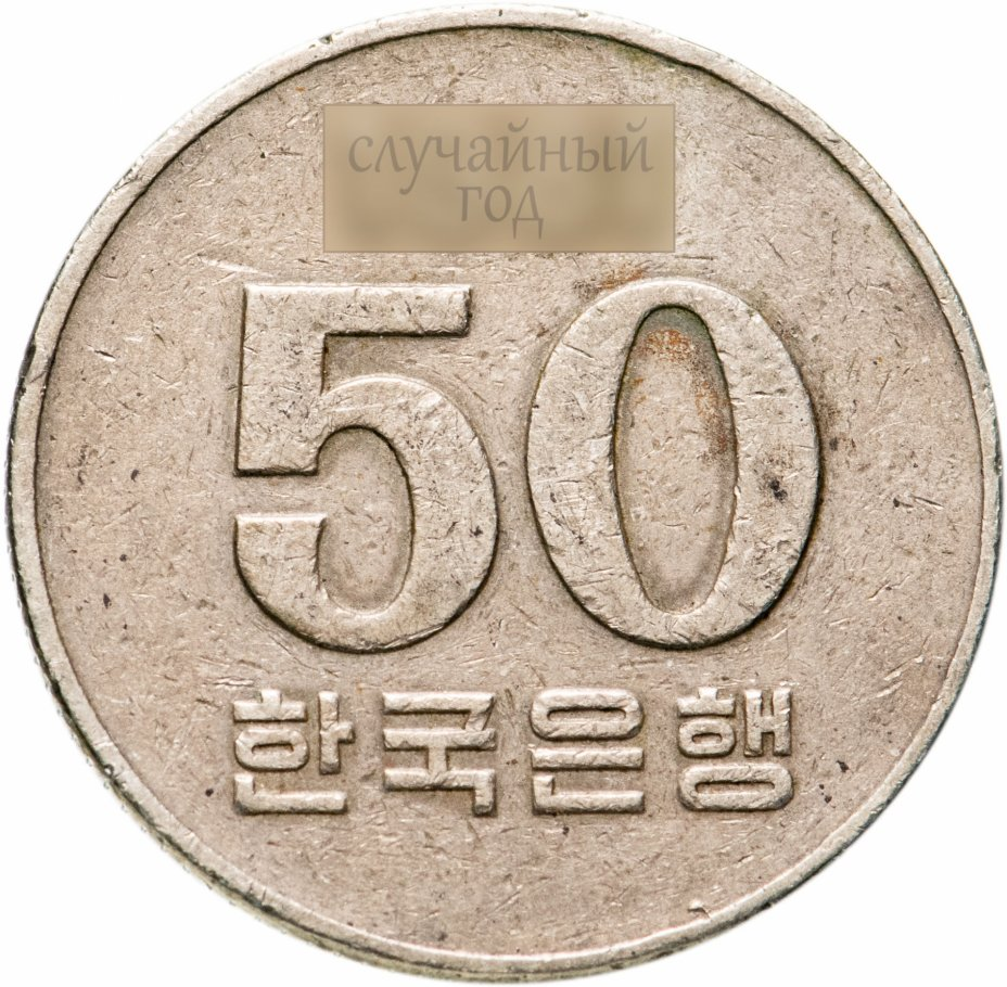купить Южная Корея 50 вон (won) 1972-1982, случайная дата