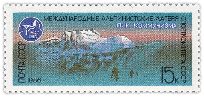"""купить 15 копеек 1986 """"Пик Коммунизма (7495 метра) на Памире"""""""