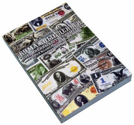 купить Бумажные деньги США. Полный иллюстрированный каталог банкнот США (1861–2018) А.Н. Спиренков 2019
