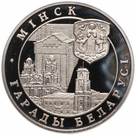 """купить Беларусь 1 рубль 1999 """"Города Беларуси - Минск"""""""