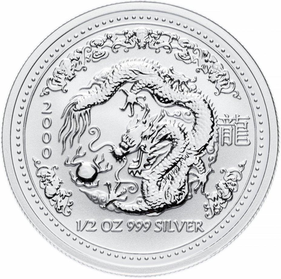 """купить Австралия 50 центов (cents) 2000 """"Восточный календарь - Год Дракона"""""""
