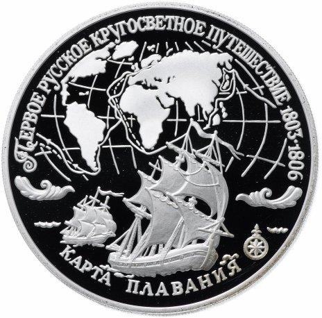 """купить 3 рубля 1993 ЛМД """"Первое русское кругосветное путешествие. Карта плавания"""""""