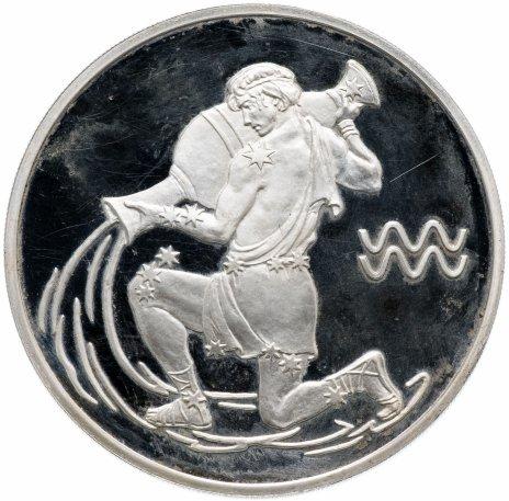 """купить 3 рубля 2004 СПМД """"Знаки зодиака - Водолей"""""""