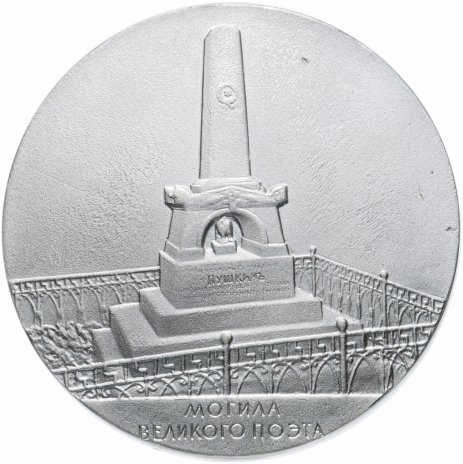 """купить Медаль """"А.С. Пушкин. Могила"""""""