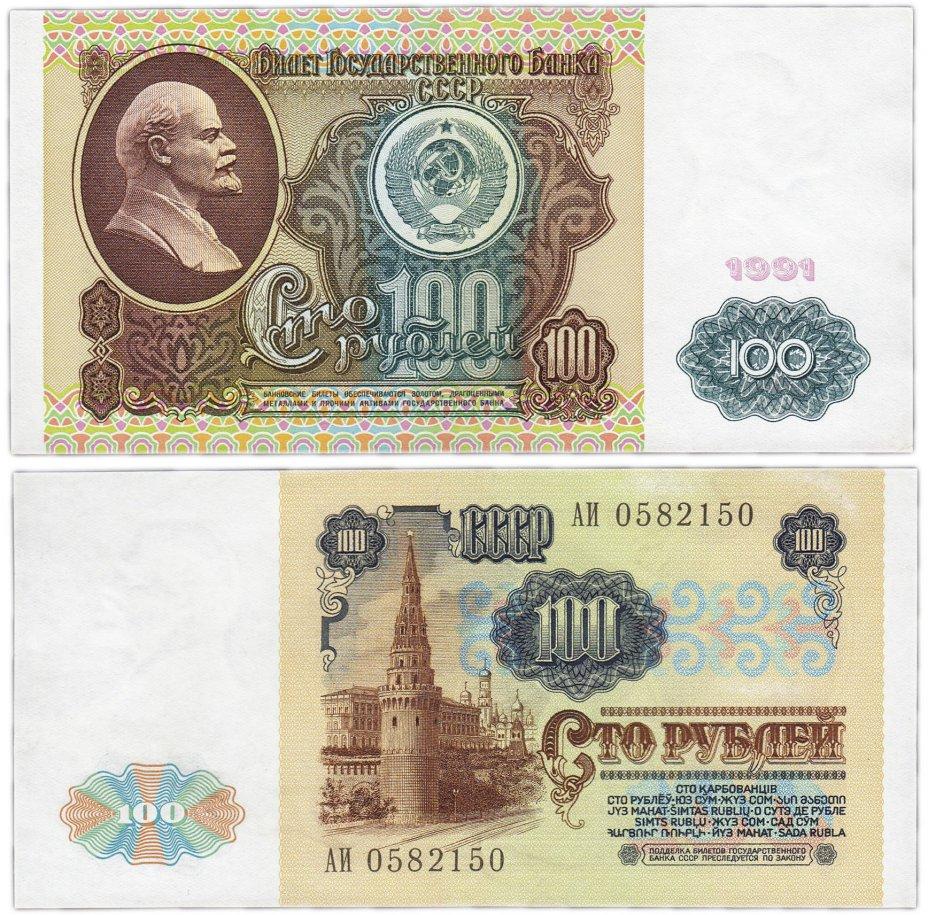 """купить 100 рублей 1991 водяной знак """"Ленин"""""""