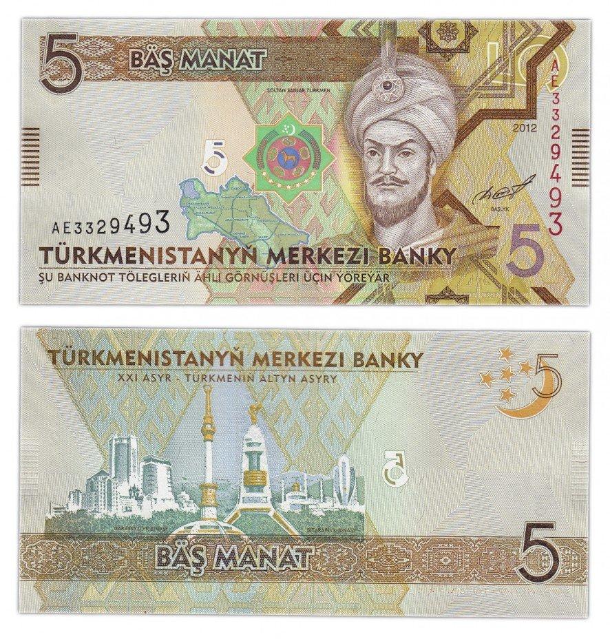 купить Туркменистан 5 манат 2012 (Pick 30a)