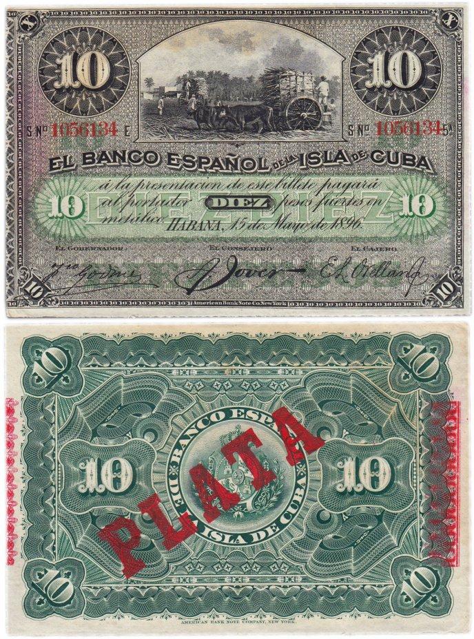 купить Куба 10 песо 1896 (Pick 49d) Испанская колония