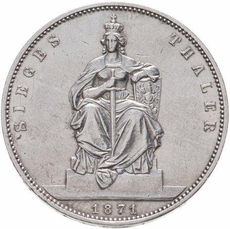 купить Пруссия 1 талер 1871 Победный талер
